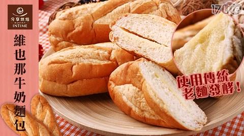 平均每條最低只要38元起即可購得【分享烘培】維也那牛奶麵包1條/8條/16條/20條(120g±5%/條),購滿6條免運。