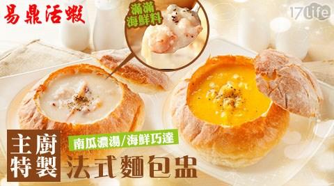 易鼎活蝦-主廚特製法式麵包盅