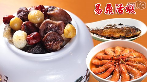 易鼎活蝦-經典年菜系列