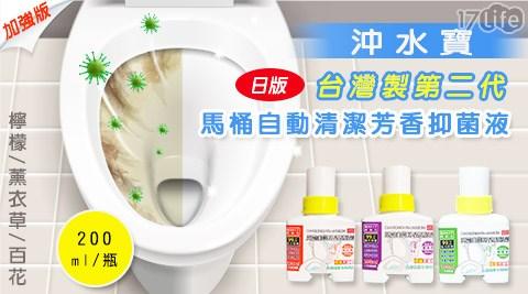 沖水寶-台灣製第二代加強版馬桶自動清潔芳香抑菌液(日版)
