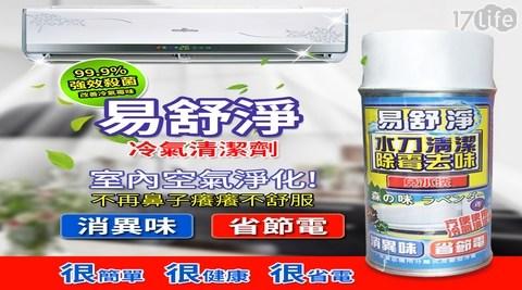 台灣製造/易舒淨/免水洗/冷氣清潔劑/冷氣/涼爽/清潔劑