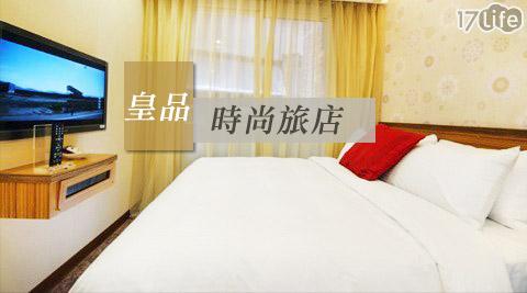 皇品時尚旅店-點綴旅行的精采住宿專案