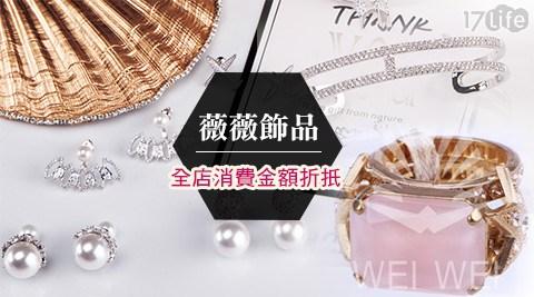 薇薇飾品/飾品/頭飾/珠寶/手飾/項錬/戒指/手環