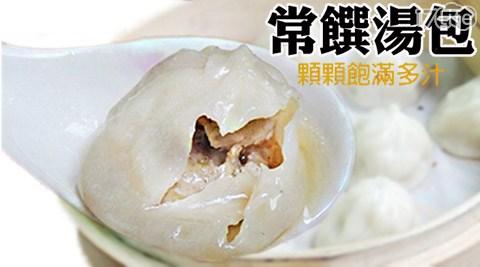 常饌-平價美食17life刷卡-超爆漿小湯包
