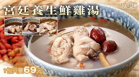 常饌-宮廷17p 好 康 團購養生鮮雞湯