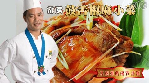 每日一物/常饌/鼓舌麻辣小菜/米東/麻辣/鴨腸/鴨心/鴨腱(胗)/鴨腱頭/米血糕/牛腸肉
