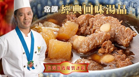 常饌/經典/回味/湯品/排骨/四神湯/湯/藥燉排骨/排骨酥湯