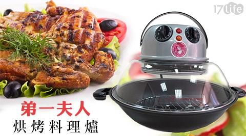 弟一夫人-烘烤料理爐