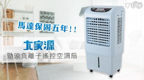 大家源-馬life17達保固五年!!勁涼負離子遙控空調扇(TCY-8907)