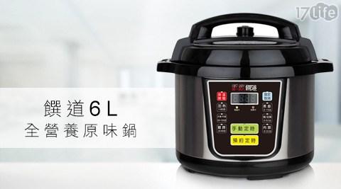 弟一夫人-饌道6L全營養原味鍋(S-350)
