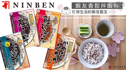 平均每入最低只要105元起(4入免運)即可享有【日本 NINBEN銀貝】飯友香鬆拌飯料1入/6入/10入,多口味任選。