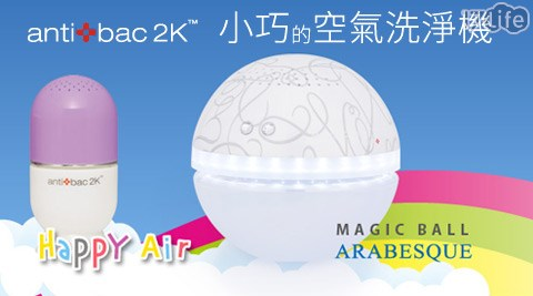 【antibac2K安體百克】/空氣清淨機