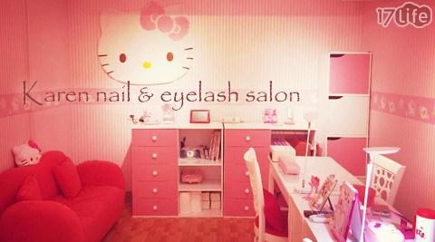 Karen nail & eyelash salon-美甲美睫專案
