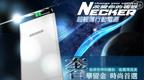 耀星Necker-IP6雙USB輸出5500mah超輕薄行動電源
