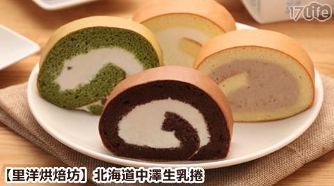 平均每條最低只要249元起(含運)即可購得【里洋烘焙坊】北海道中澤生乳捲1條/2條/4條/8條(400g±30g/條),口味:原味/巧克力/抹茶/芋頭。