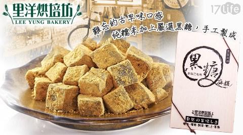 里洋烘培坊-純手工黑糖Q麻糬