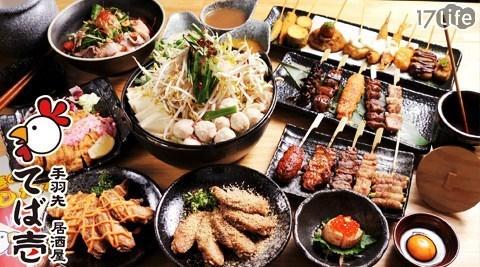 燒烤/居酒屋/美味搜查線/手羽先唐揚