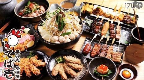 手羽壱/串燒/日式/雞腿/乳酪/紫蘇/豬肉/干貝/海老/鮭魚