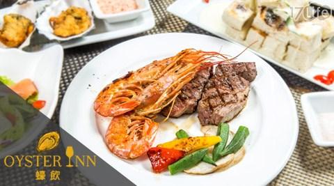 Oyster Inn/蠔飲/生蠔/海鮮吧/天使紅蝦/翼板牛肉