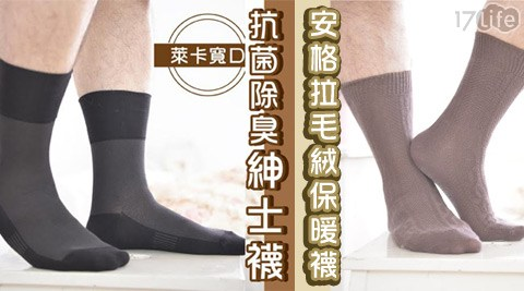 平均每雙最低只要58元起(含運)即可購得萊卡寬口抗菌除臭紳士襪/安格拉毛絨保暖襪任選3雙/6雙/12雙/24雙/36雙,多色任選。