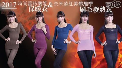 蕾絲/保暖衣/奈米/遠紅/美體/雕塑/刷毛/發熱衣