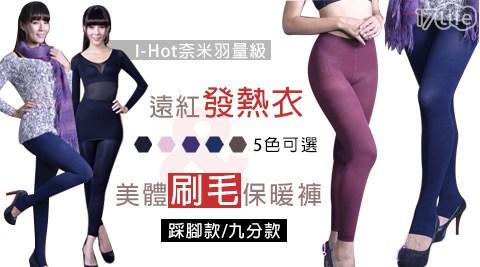 平均每件最低只要148元起(含運)即可購得I-Hot奈米羽量級遠紅發熱衣/美體刷毛保暖褲2件/4件/8件/12件,多款多色任選。