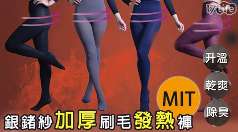 MIT銀鍺紗加厚刷毛發熱17 客服褲
