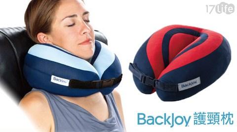 平均每入最低只要749元起(含運)即可購得【BackJoy】美姿護頸枕任選1入/2入/3入,顏色:紅色/藍色。