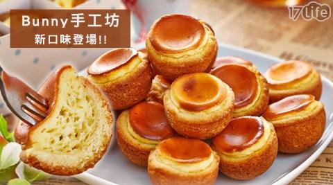 Bunny/手工坊/乳酪/黑糖/布蕾/塔球/乳酪球/點心/下午茶/甜點/小點心
