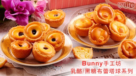 Bunny手工坊-乳酪/黑糖布蕾塔球系列
