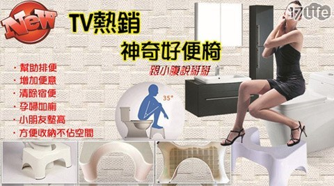 TV熱銷專17life 折價利神奇好便椅