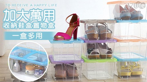 加固/組疊/收納/鞋盒