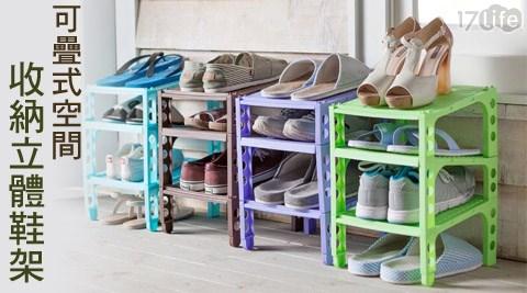 可疊式空間收納立體鞋架