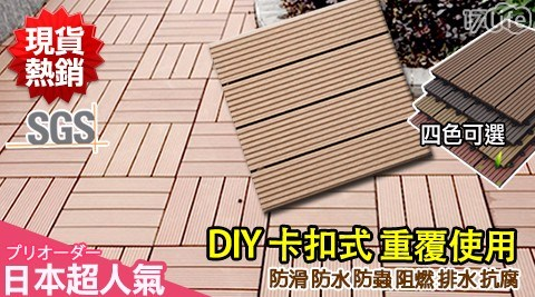 平均最低只要 93 元起 (含運) 即可享有(A)日本高強度防滑抗腐仿實木地板(1組) 10入/組(B)日本高強度防滑抗腐仿實木地板(2組) 20入/組(C)日本高強度防滑抗腐仿實木地板(3組) 30入/組(D)日本高強度防滑抗腐仿實木地板(4組) 40入/組(E)日本高強度防滑抗腐仿實木地板(6組) 60入/組(F)日本高強度防滑抗腐仿實木地板(8組) 80入/組(G)日本高強度防滑抗腐仿實木地板(12組) 120入/組(H)日本高強度防滑抗腐仿實木地板(16組) 160入/組(J)日本高強度防滑抗腐仿實木地板(20組) 200入/組