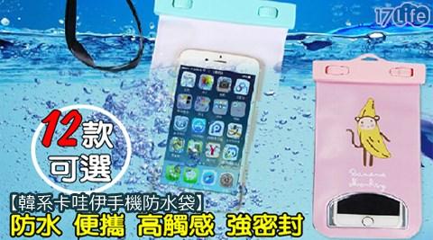 韓系卡哇伊手機防水袋