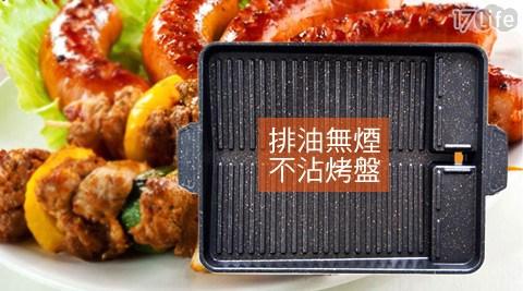 韓國排油無煙不沾烤盤