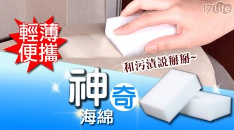 超輕便隨手擦強效去汙奈米高科技海綿/海免/高科技海綿