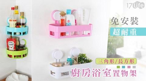 免安裝/超耐重/浴室/置物架/收納/廚房