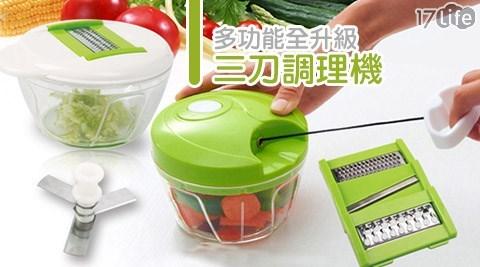平均每組最低只要259元起(含運)即可購得多功能全升級三刀調理機1組/2組/4組/8組/10組,顏色:綠色。