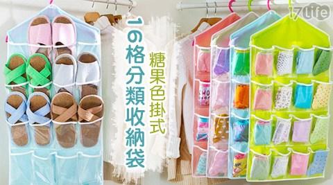 糖果色掛式16格分類收納袋