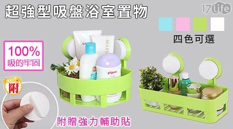 超強型吸盤浴室置物/吸盤置物架/置物架