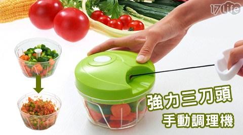 手動/調理機/三刀頭/手動調理機/食物調理機