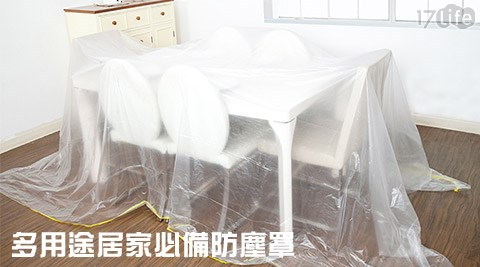 多用台中 沐 夏 時尚 精品 旅館途居家必備防塵罩