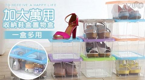 平均每入最低只要59元起(含運)即可購得升級加固可組疊收納鞋盒任選4入/6入/12入/24入/48入/60入,顏色:藍/粉/橙/綠/紫/灰。