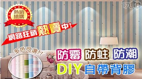 防水/防油/磁磚/壁貼/廚房