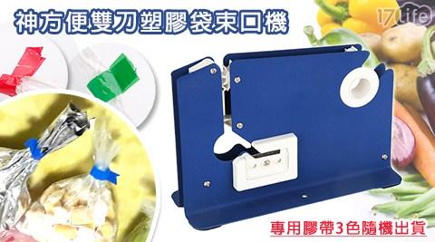 神方便雙刀17life刷卡塑膠袋束口機+專用膠帶