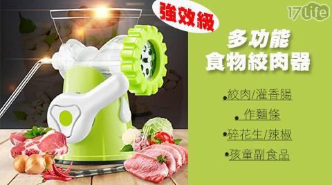 強效級多功能食物絞肉器
