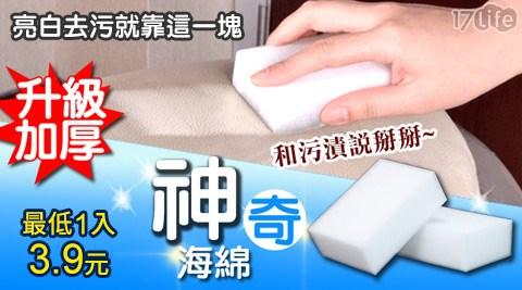 升級強效去汙高科技海綿/科技海棉/海棉