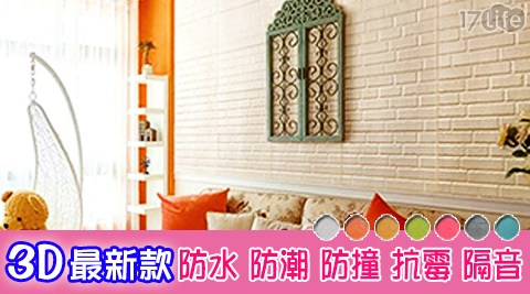 壁貼/海綿/隔音/韓國/3D/隔音/泡棉磚壁貼