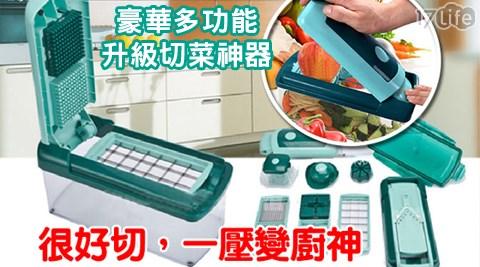 豪華多功17life 客服 中心能升級切菜神器
